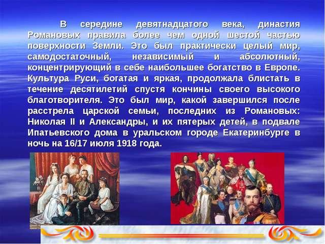 В середине девятнадцатого века, династия Романовых правила более чем одной ш...