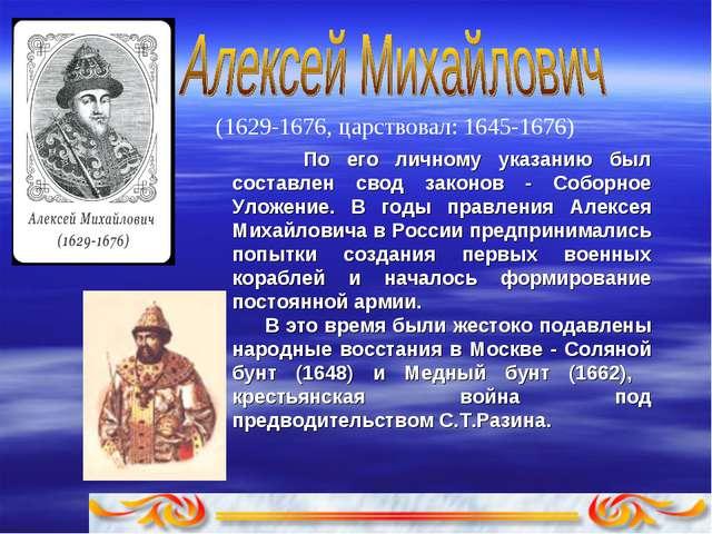(1629-1676, царствовал: 1645-1676) По его личному указанию был составлен сво...