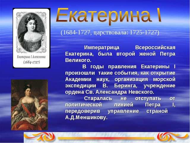 (1684-1727, царствовала: 1725-1727)  Императрица Всероссийская Екатерина, б...