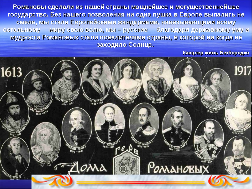 Романовы сделали из нашей страны мощнейшее и могущественнейшее государство....