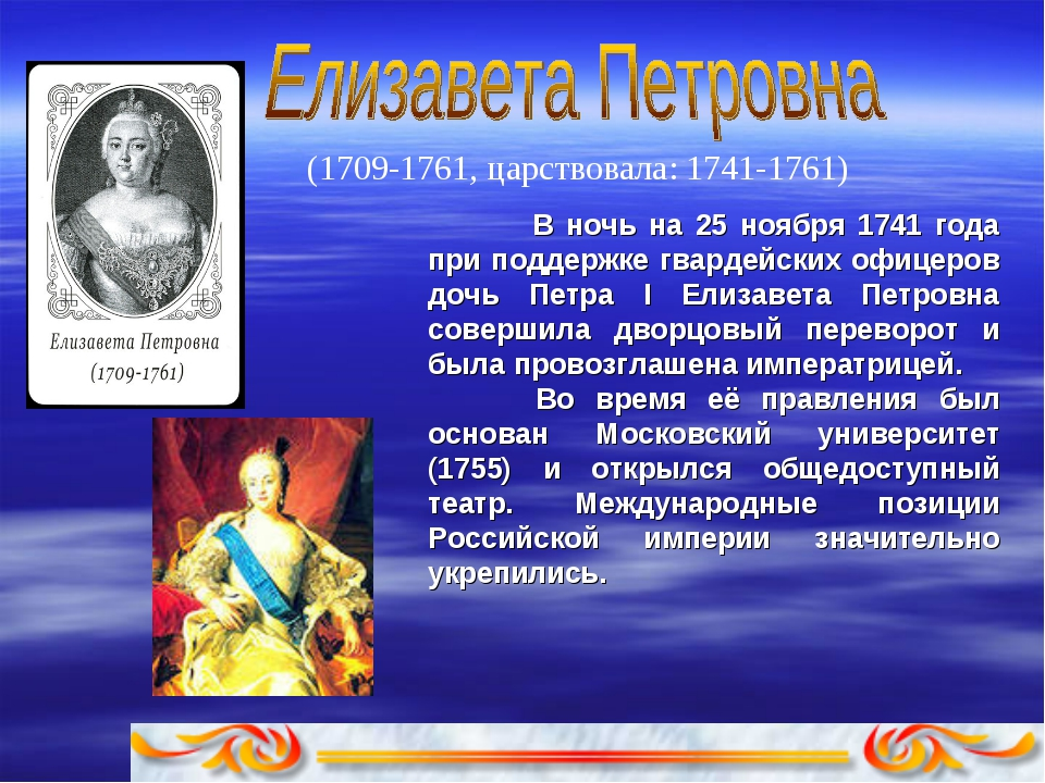 (1709-1761, царствовала: 1741-1761) В ночь на 25 ноябpя 1741 года при поддер...