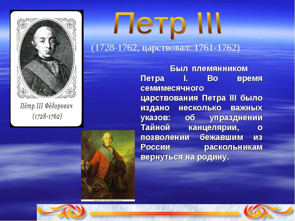 (1728-1762, царствовал: 1761-1762) Был племянником Петpа I. Во время семимес...