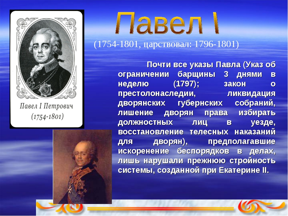 (1754-1801, царствовал: 1796-1801)  Почти все указы Павла (Указ об ограниче...