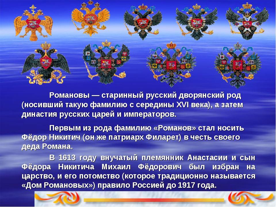 Романовы — старинный русский дворянский род (носивший такую фамилию с серед...