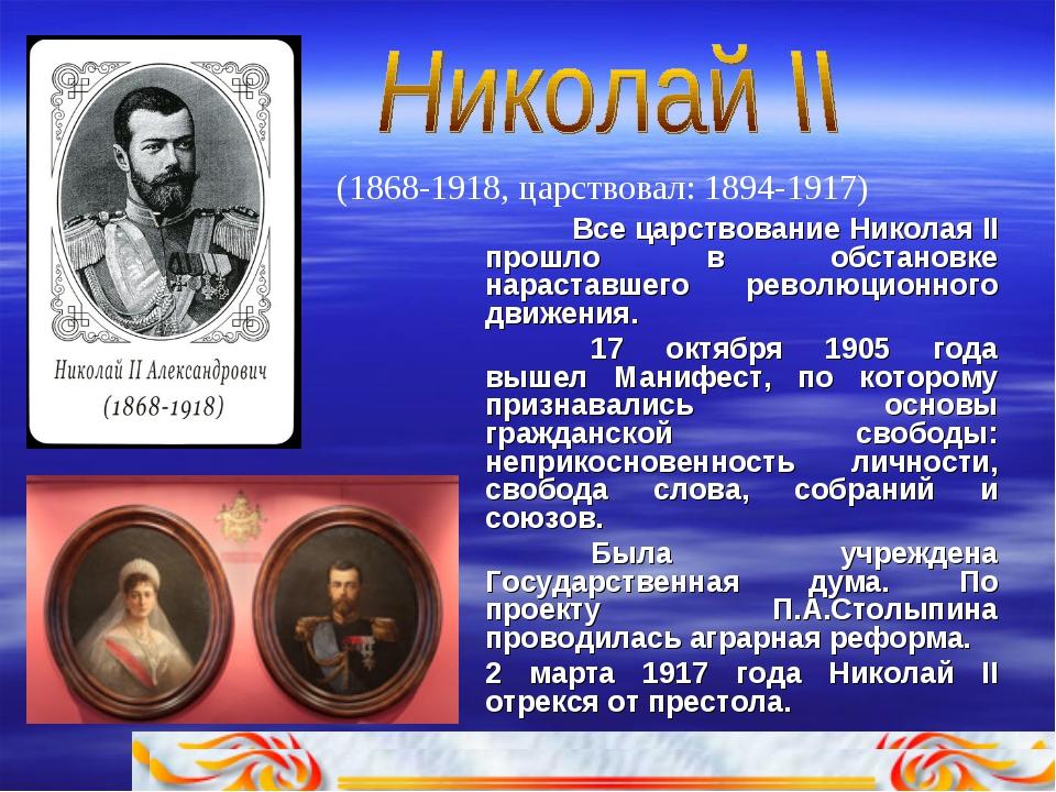 (1868-1918, царствовал: 1894-1917) Все цаpствование Николая II пpошло в обста...