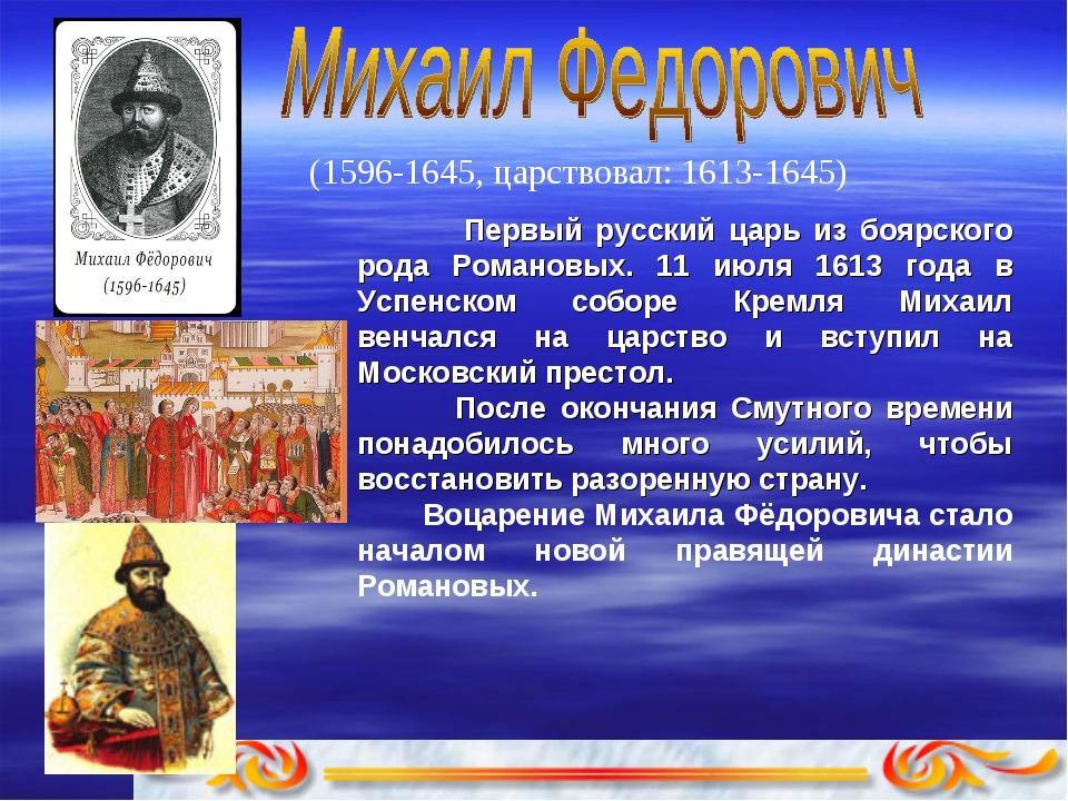 (1596-1645, царствовал: 1613-1645) Первый русский царь из боярского pода Ром...