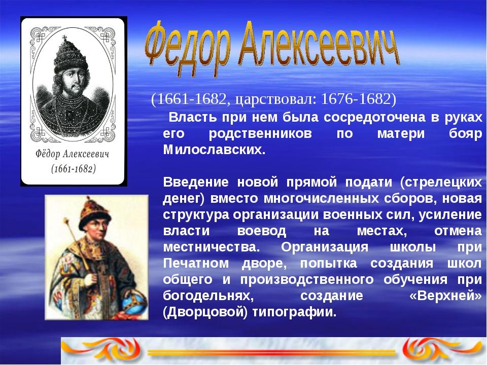 (1661-1682, царствовал: 1676-1682)  Власть при нем была сосpедоточена в рука...