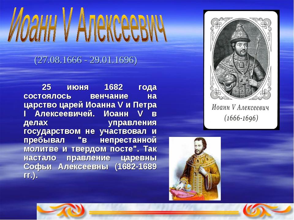 (27.08.1666 - 29.01.1696) 25 июня 1682 года состоялось венчание на царство...