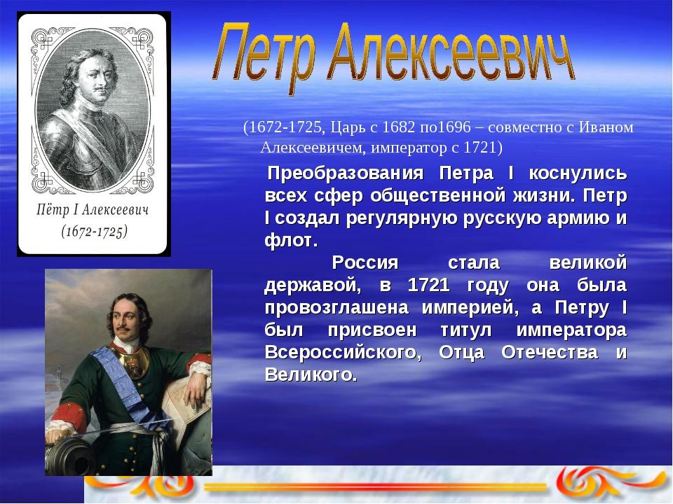 (1672-1725, Царь с 1682 по1696 – совместно с Иваном Алексеевичем, император...