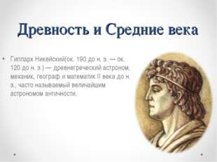 Древность и Средние века Гиппарх Никейский(ок. 190 до н. э. — ок. 120 до н. э