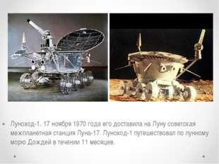 Луноход-1. 17 ноября 1970 года его доставила на Луну советская межпланетная с