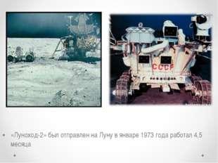 «Луноход-2» был отправлен на Луну в январе 1973 года работал 4,5 месяца