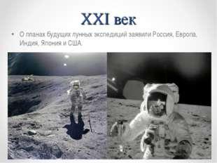 XXI век О планах будущих лунных экспедиций заявили Россия, Европа, Индия, Япо