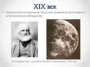 XIX век Новым этапом исследования Луны стало применение фотографии в астроном