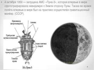 4 октября 1959— запущена АМС «Луна-3», которая впервые в мире сфотографирова