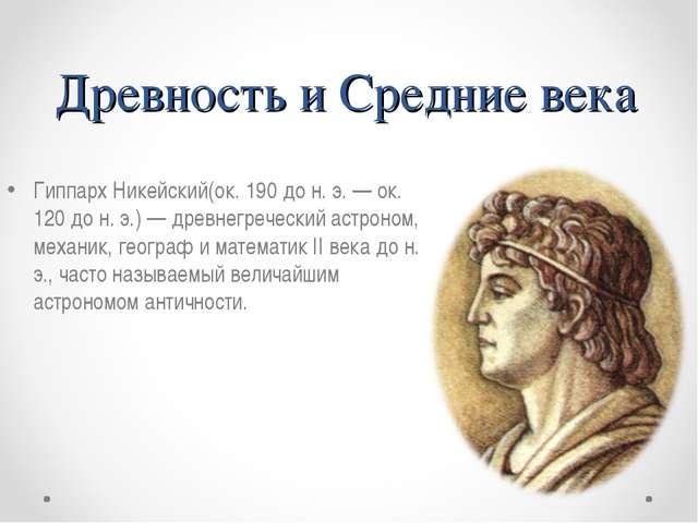 Древность и Средние века Гиппарх Никейский(ок. 190 до н. э. — ок. 120 до н. э...