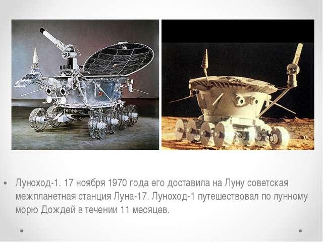 Луноход-1. 17 ноября 1970 года его доставила на Луну советская межпланетная с...