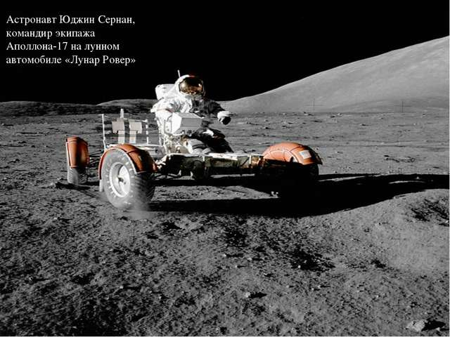 Астронавт Юджин Сернан, командир экипажа Аполлона-17 на лунном автомобиле «Лу...