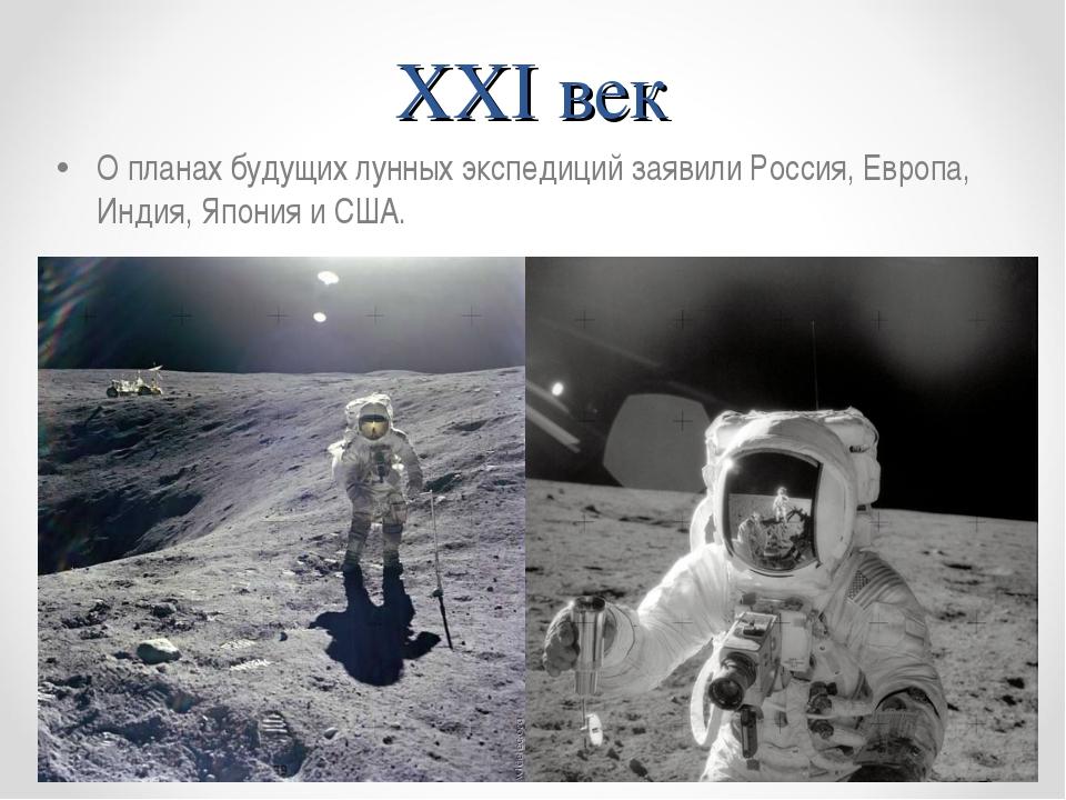 XXI век О планах будущих лунных экспедиций заявили Россия, Европа, Индия, Япо...