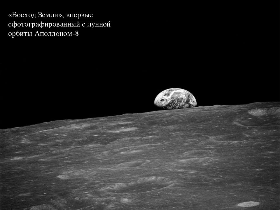 «Восход Земли», впервые сфотографированный с лунной орбиты Аполлоном-8