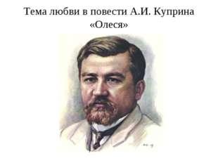 Тема любви в повести А.И. Куприна «Олеся»