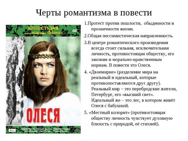 Черты романтизма в повести 1.Протест против пошлости, обыденности и прозаично...
