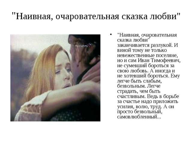 """""""Наивная, очаровательная сказка любви"""" """"Наивная, очаровательная сказка любви""""..."""