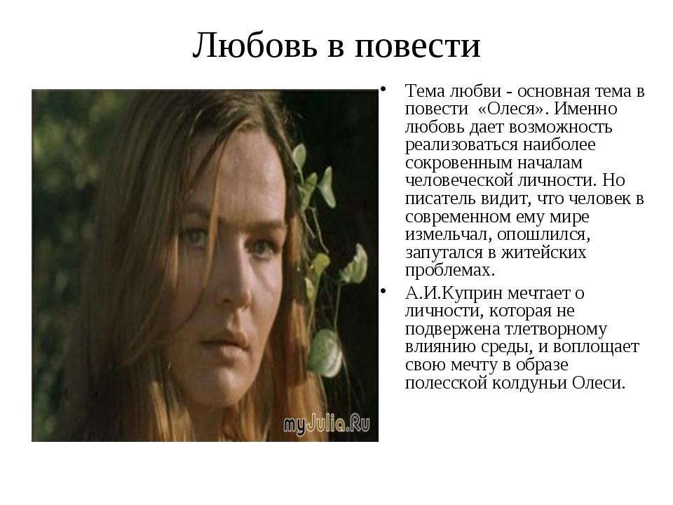 Любовь в повести Тема любви - основная тема в повести «Олеся». Именно любовь...