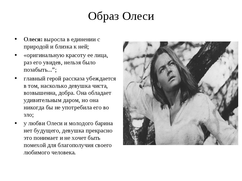 Образ Олеси Олеся: выросла в единении с природой и близка к ней; «оригинальну...
