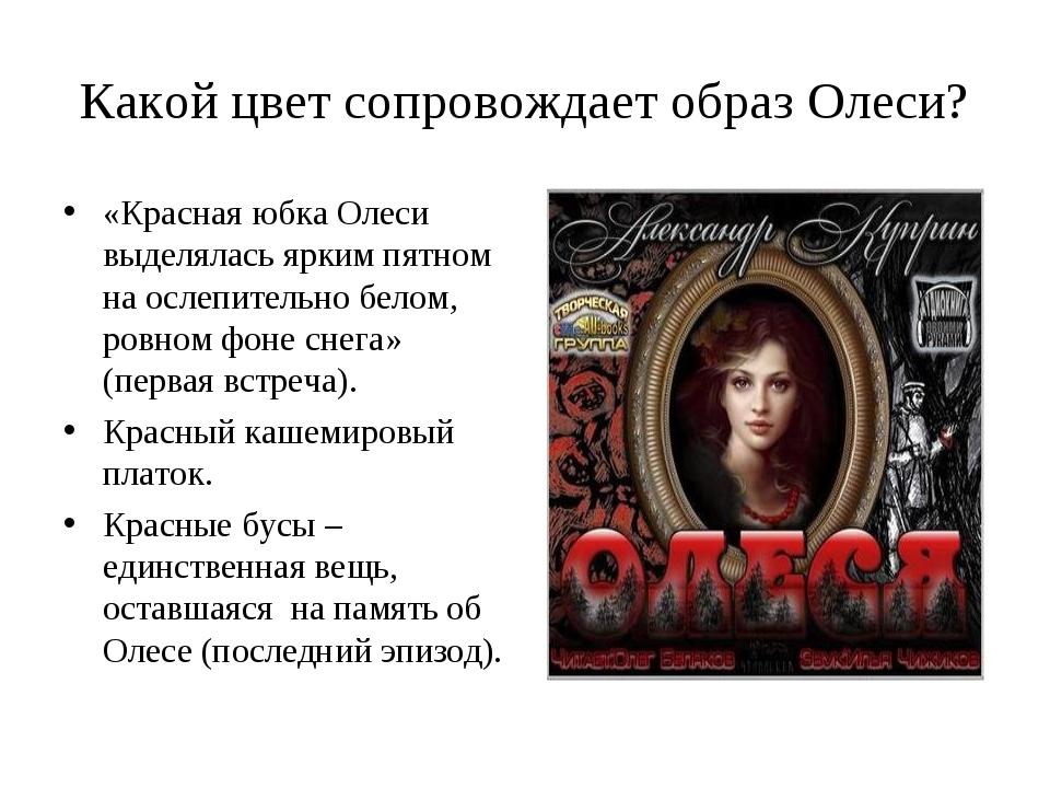 Какой цвет сопровождает образ Олеси? «Красная юбка Олеси выделялась ярким пят...