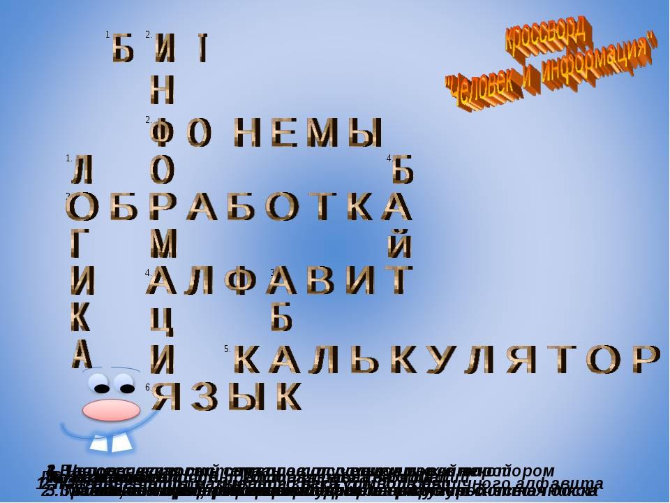 1. Название информационного веса символа двоичного алфавита 2. Как лингвисты...