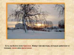 Есть на Волге село Красное. Живут там мастера, которые работают в технике ск