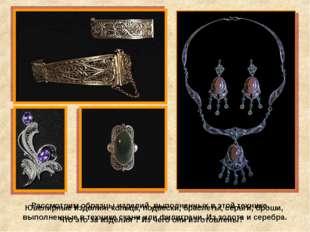 Ювелирные изделия: кольца, подвески, браслеты, серьги, броши, выполненные в т