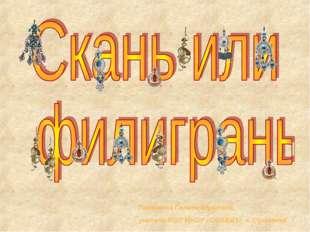 Пальмова Галина Юрьевна, учитель ИЗО МКОУ «СОШ№1» г. Сухиничи