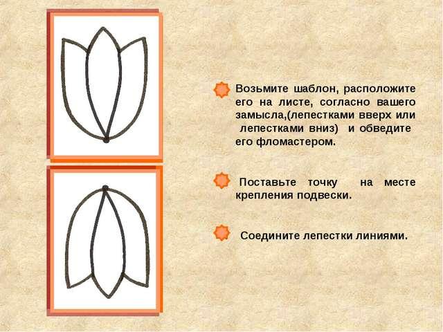Возьмите шаблон, расположите его на листе, согласно вашего замысла,(лепесткам...
