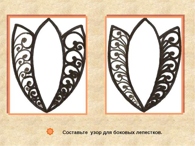 5. Составьте узор для боковых лепестков.