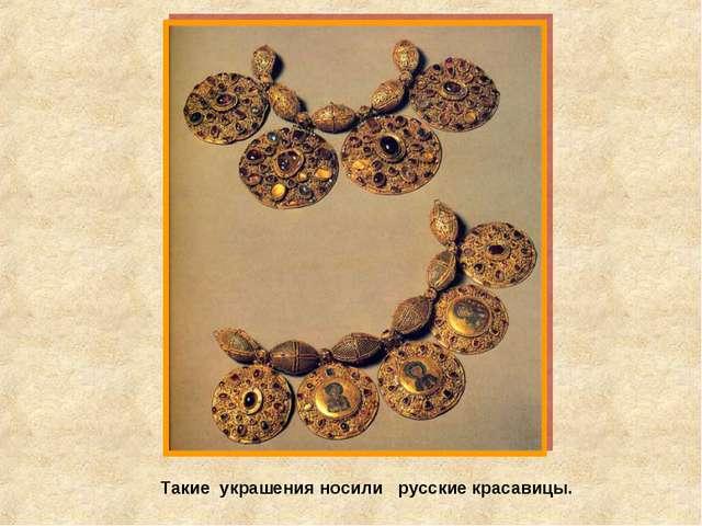 Такие украшения носили русские красавицы.