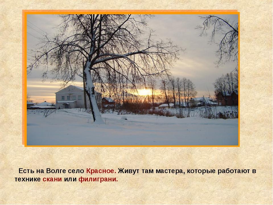 Есть на Волге село Красное. Живут там мастера, которые работают в технике ск...