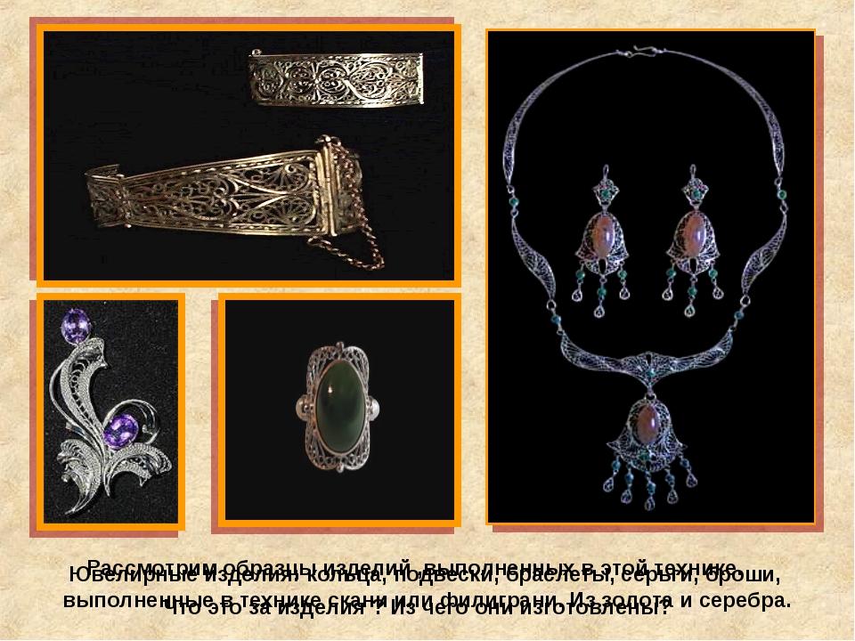 Ювелирные изделия: кольца, подвески, браслеты, серьги, броши, выполненные в т...