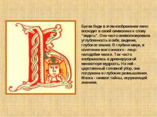 """Буква Веди в этом изображении явно восходит в своей символике к слову """"ведать"""