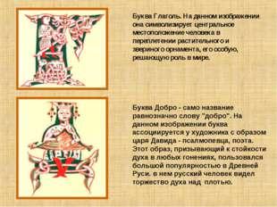 Буква Глаголь. На данном изображении она символизирует центральное местополож