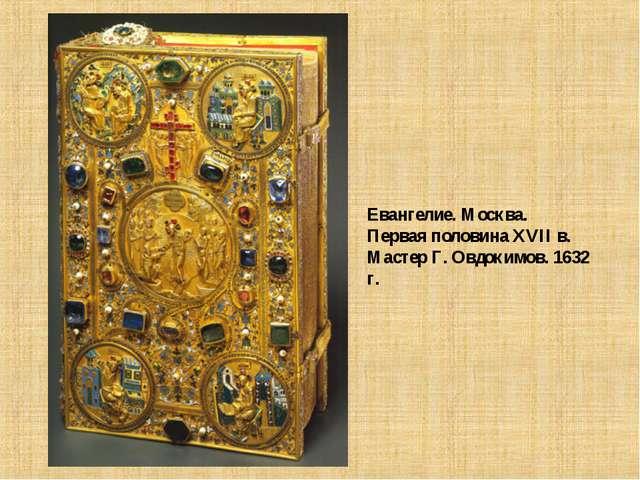Евангелие. Москва. Первая половина XVII в. Мастер Г. Овдокимов. 1632 г.