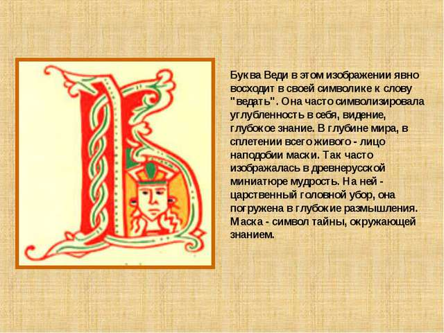 """Буква Веди в этом изображении явно восходит в своей символике к слову """"ведать..."""