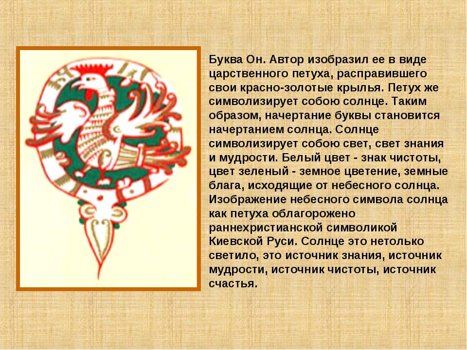 кабана, - это человек, Буква Он. Автор изобразил ее в виде царственного петух...