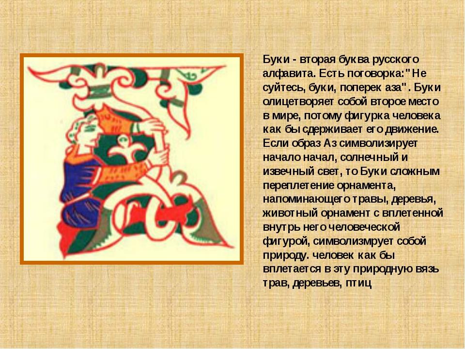 """Буки - вторая буква русского алфавита. Есть поговорка:""""Не суйтесь, буки, поп..."""