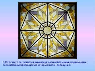 В XII в. часто встречаются украшения окон небольшими медальонами всевозможных