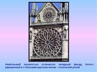 Наибольшей пышностью отличается западный фасад, богато украшенный и с больши