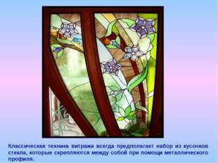 Классическая техника витража всегда предполагает набор из кусочков стекла, ко