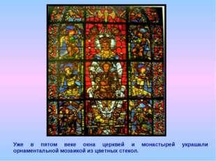 Уже в пятом веке окна церквей и монастырей украшали орнаментальной мозаикой и