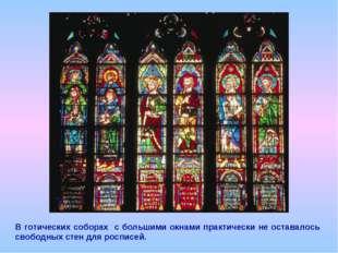 В готических соборах с большими окнами практически не оставалось свободных ст